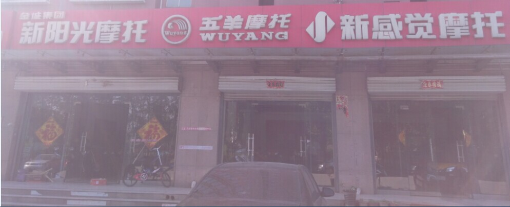 石家庄高新区正鑫摩托车商行